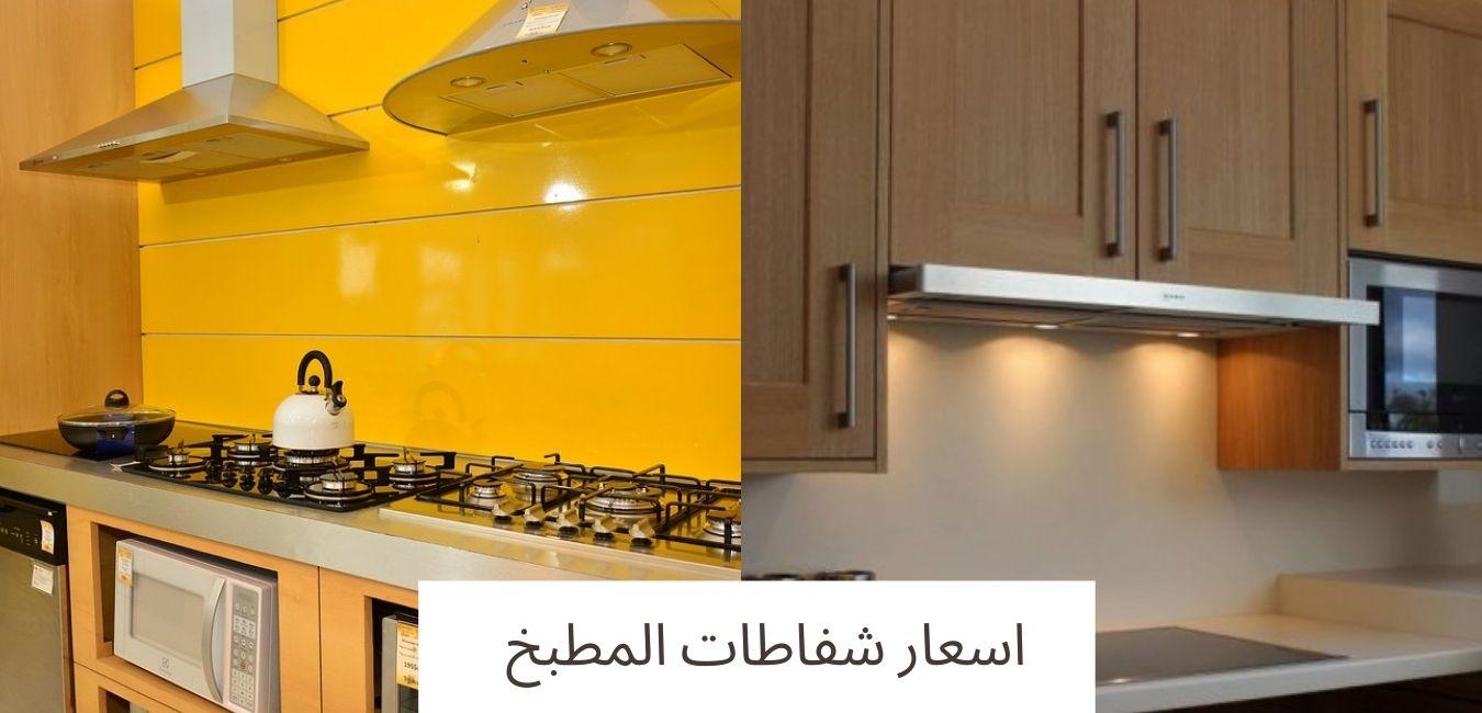 اسعار الشفاطات - جميع انواع شفاطات المطبخ واسعارها