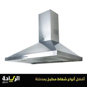 افضل انواع شفاط مطبخ بمدخنة