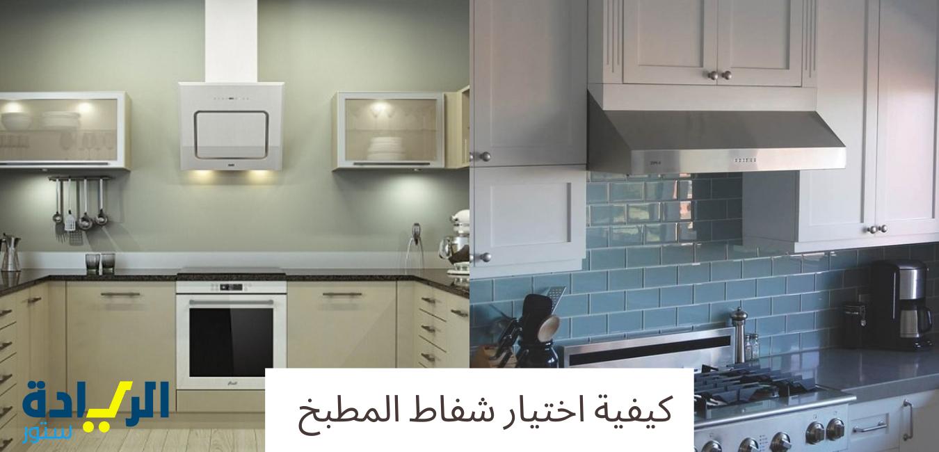 كيفية اختيار شفاط المطبخ وانواع شفاطات المطابخ